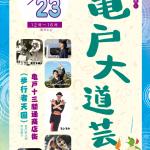【レポート】亀戸大道芸2019 Vol.5(2019/6/23)