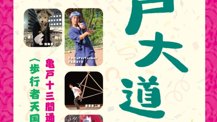 【レポート】亀戸大道芸2019 Vol.4(2019/5/19)