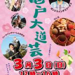 【レポート】亀戸大道芸2019 Vol.2(2019/3/3)
