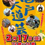 【レポート】亀戸大道芸2019 Vol.1 (2019/2/17)