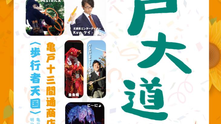 【レポート】亀戸大道芸2019 Vol.6(2019/7/21)