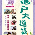 【レポート】亀戸大道芸2019 Vol.3 (2019/4/29)