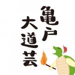 亀戸大道芸「ホコ天レトロフューチャー」出演者募集