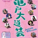 【レポート】亀戸大道芸2019 Vol.10 2019/12/15