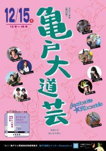 亀戸大道芸2019Vol.10 ポスター