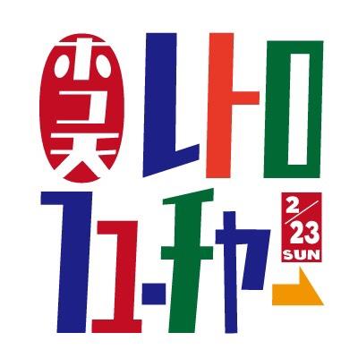 2/23ホコ天レトロフューチャーの実施について