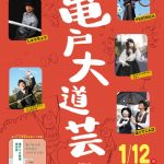 2020年1回目!亀戸大道芸第11回(2020/1/12)