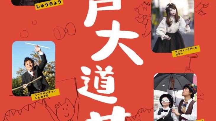 亀戸大道芸第11回ポスター