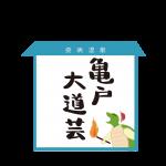 亀戸大道芸ボランティアスタッフからのメッセージ