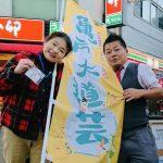 亀戸大道芸ボランティアスタッフからのメッセージ-つむぎめろでぃー