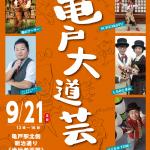 【チェック!当日詳細】第13回亀戸大道芸 2020年9月21日