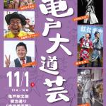 【出演者予告】11/1開催! 第14回亀戸大道芸