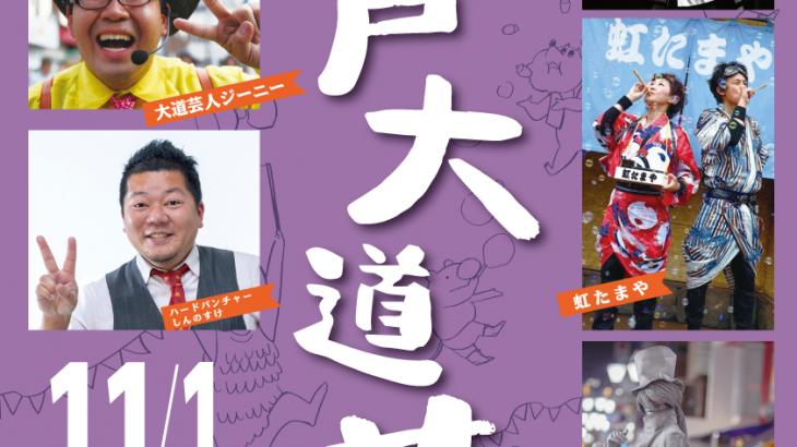 第14回亀戸大道芸ポスター
