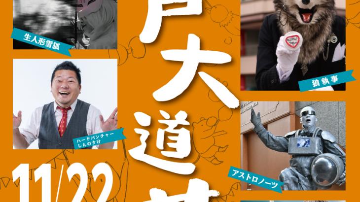 【まとめ】第15回亀戸大道芸2020/11/22 当日情報