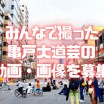 【募集】みんなが撮った亀戸大道芸! 【亀戸ラバー×亀戸プロ】