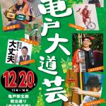 第16回亀戸大道芸2020/12/20 当日情報まとめ