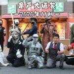みんなが撮った第15回亀戸大道芸ダイジェスト動画ができました